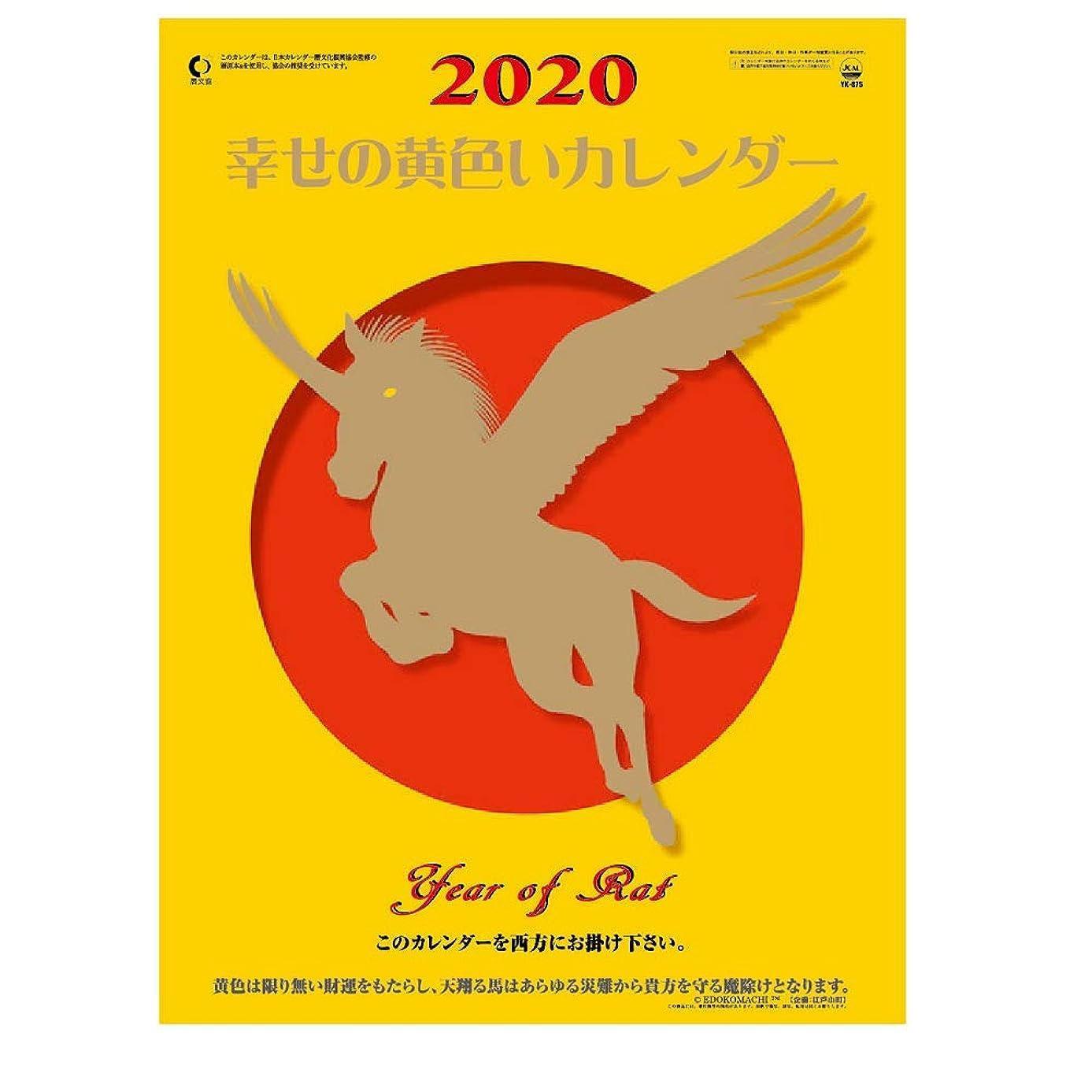 エキス下着流体キングコーポレーション 2020年 幸せの黄色いカレンダー カレンダー 壁掛け B3 KC30035