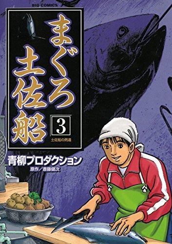 まぐろ土佐船(3) (ビッグコミックス)