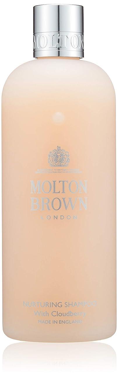 シェード治療計算可能MOLTON BROWN(モルトンブラウン) クラウドベリー コレクションCB シャンプー