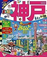 まっぷる 神戸 mini '17-18 (まっぷるマガジン)