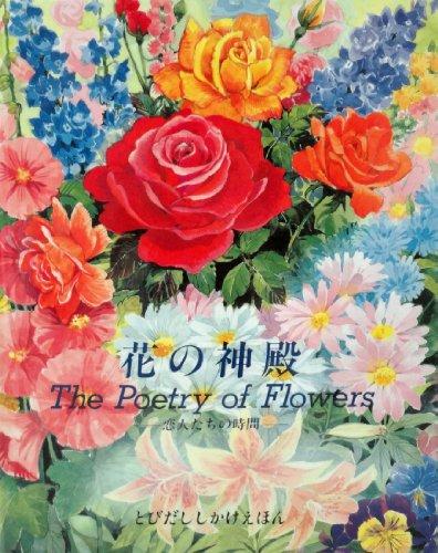 花の神殿―恋人たちの時間(とびだししかけえほん)