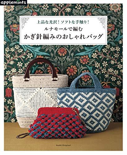 上品な光沢! ソフトな手触り! ルナモールで編む かぎ針編みのおしゃれバッグ (アサヒオリジナル)