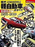 歴代 軽自動車 のすべて 特選名車編 (モーターファン別冊)