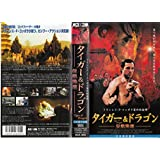 タイガー&ドラゴン 伝説降臨【日本語吹替版】 [VHS]