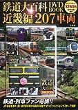 鉄道大百科DVD BOOK 近畿編 207車両 (宝島社DVD BOOKシリーズ)