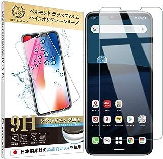 LG style3 L-41A 透明 ガラスフィルム 【貼り付け失敗でも交換可能】 日本製素材 高透過 硬度9H 指紋防止 気泡防止 強化ガラス 保護フィルム 【BELLEMOND(ベルモンド)】 LG style3 L-41A GCL B0080