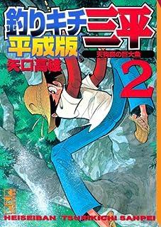 釣りキチ三平 平成版(2) (講談社漫画文庫)