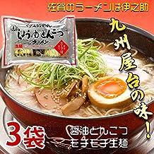 醤油とんこつ生ラーメン(スープ付・2人前)x3袋