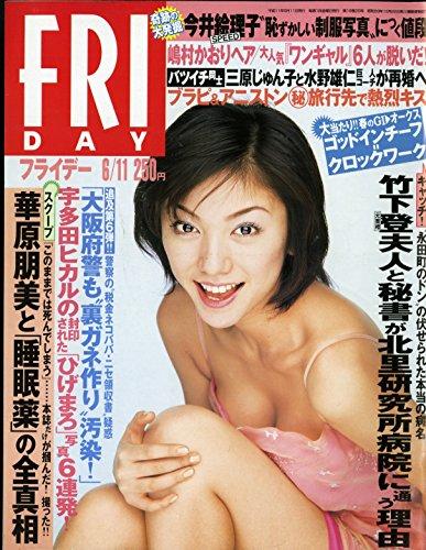 FRIDAY(フライデー) 1999年 6/11号[表紙]国分佐智子