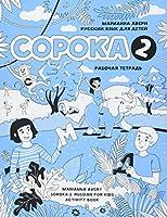 Soroka 2: Russian for Kids Activity Book