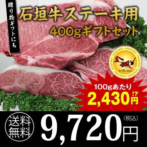 【送料無料】石垣牛KINJOBEEF ステーキ 400g [並行輸入品]