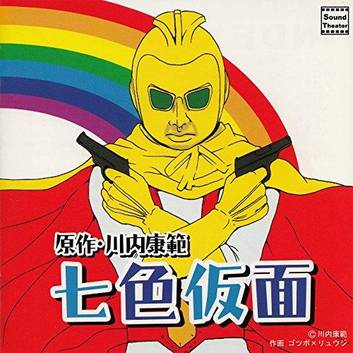 『「七色仮面」』のカバーアート