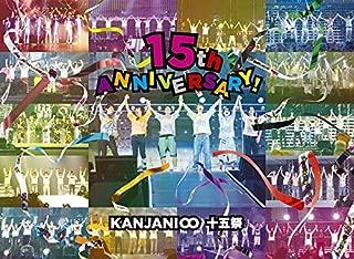 【メーカー特典あり】十五祭 (DVD初回限定盤) (オリジナル手帳「KANJANI∞SCHEDULE BOOK 2020」付)...