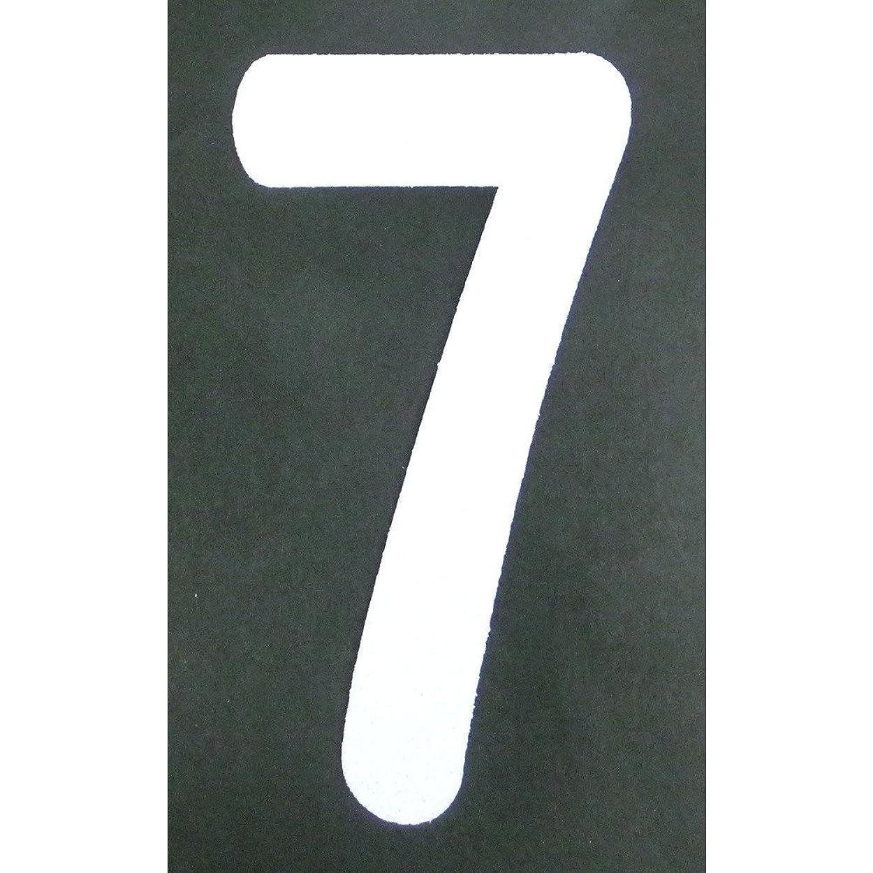 組み込む南ソーセージ新富士バーナー ロードマーキングシリーズ ナンバーS (7) RM-107