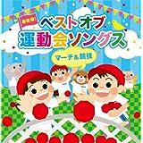最新盤!ベストオブ運動会ソングス~マーチ&競技~