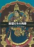 楽聖たちの肖像―インド音楽史を彩る11人 (アジア文化叢書 (13))