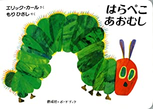 Very Hungry Caterpillar (English and Japanese Edition)
