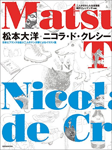 Matsumoto taiyō purasu nikora do kureshī : nihon to furansu o musubu futari no mangaka ni yoru irasutoshū