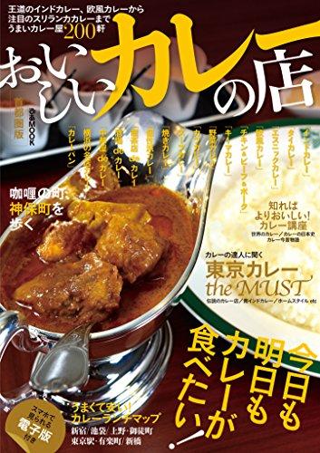 おいしいカレーの店 首都圏版 (ぴあMOOK)
