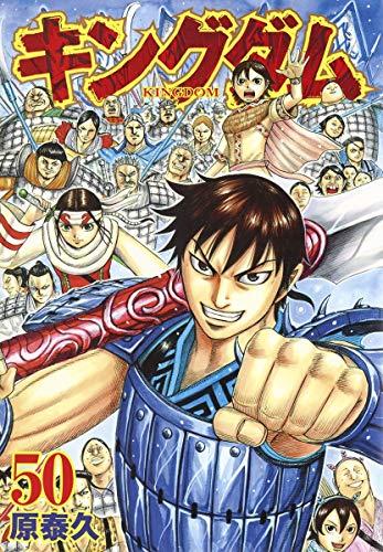 キングダム 50 (ヤングジャンプコミックス)