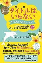 自分らしく生きるためにタイトル(肩書)はいらない : アイアムハッピーマン!ハワイででイルカと泳ぐリチャードの幸せになれるヒント22