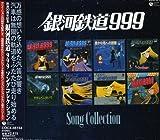 「銀河鉄道999」放送30周年記念作品 銀河鉄道999 ソングコレクション
