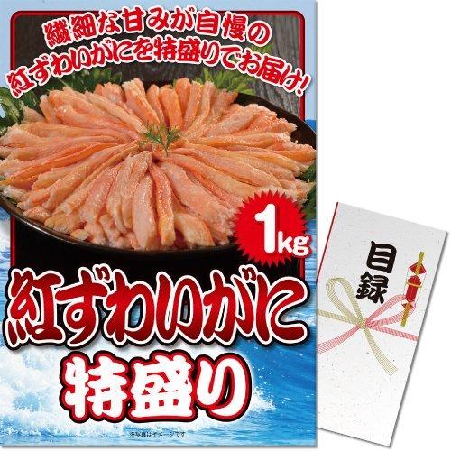 【パネもく!】紅ずわいがに特盛り1kg(目録・A3パネル付)