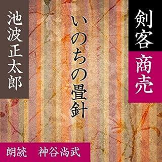 『いのちの畳針 (剣客商売より)』のカバーアート
