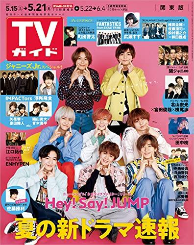 TVガイド 2021年 5/21号 関東版 [雑誌]