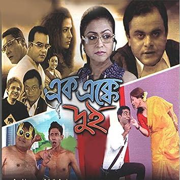 Aak Ek Ke DUI (Original Motion Picture Soundtrack)