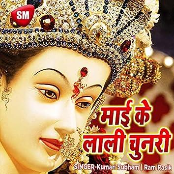 Mai Ke Lali Chunari (Maa Durga Bhajan)