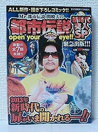 Mr.都市伝説関暁夫の都市伝説 新時代突入SP (バンブー・コミックス)