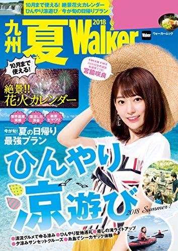 九州夏Walker 2018 (ウォーカームック)