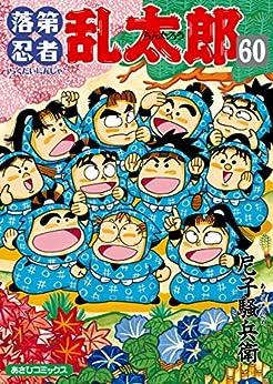 [尼子 騒兵衛]の落第忍者乱太郎(60) (あさひコミックス)