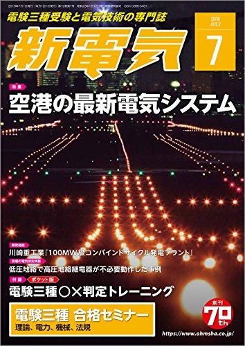 新電気 2018年 07 月号 [雑誌]