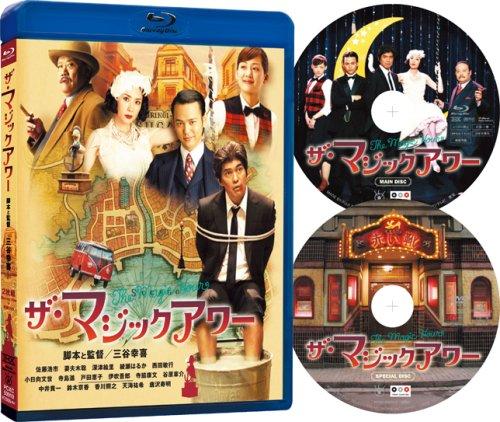 ザ・マジックアワー [Blu-ray]