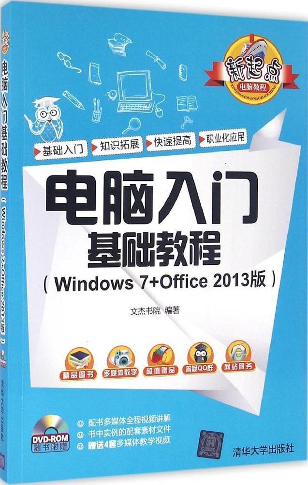新起点电脑教程:电脑入门基础教程(Windows 7+Office 2013版)(附光盘)