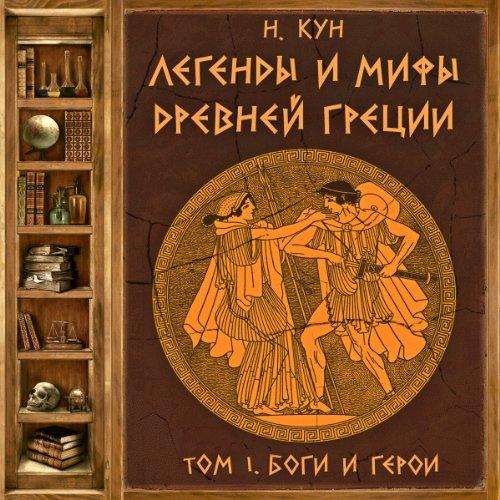 Legendy i mify Drevnej Grecii. Vypusk I audiobook cover art