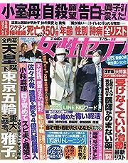 週刊女性セブン 2021年 7/15 号 [雑誌]