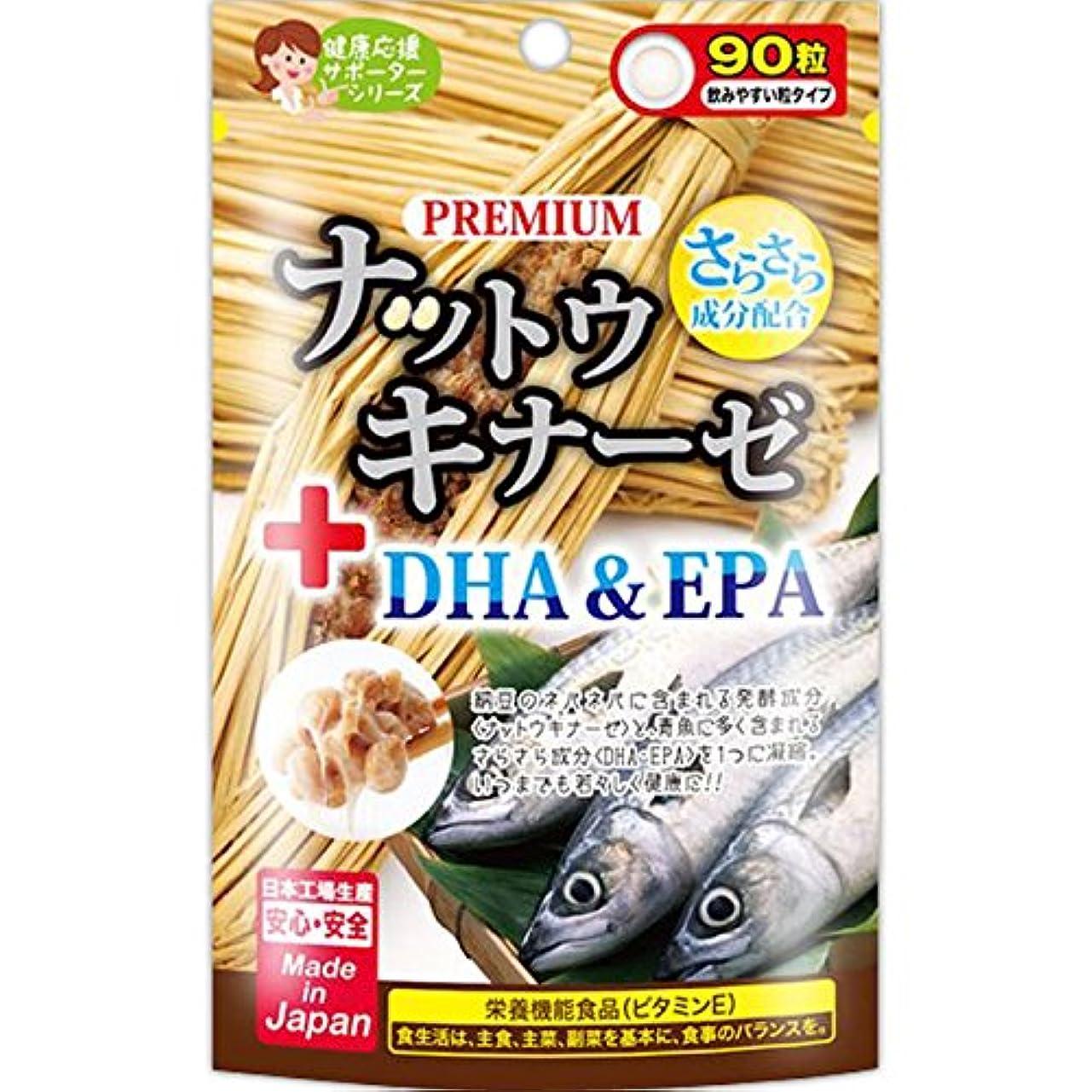 プロフィールフレキシブル辞書ジャパンギャルズ プレミアムナットウキナーゼ+DHA&EPA 90粒×10個セット