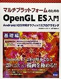 マルチプラットフォームのためのOpenGL ES入門 基礎編―Android/iOS対応グラフィックスプログラミング