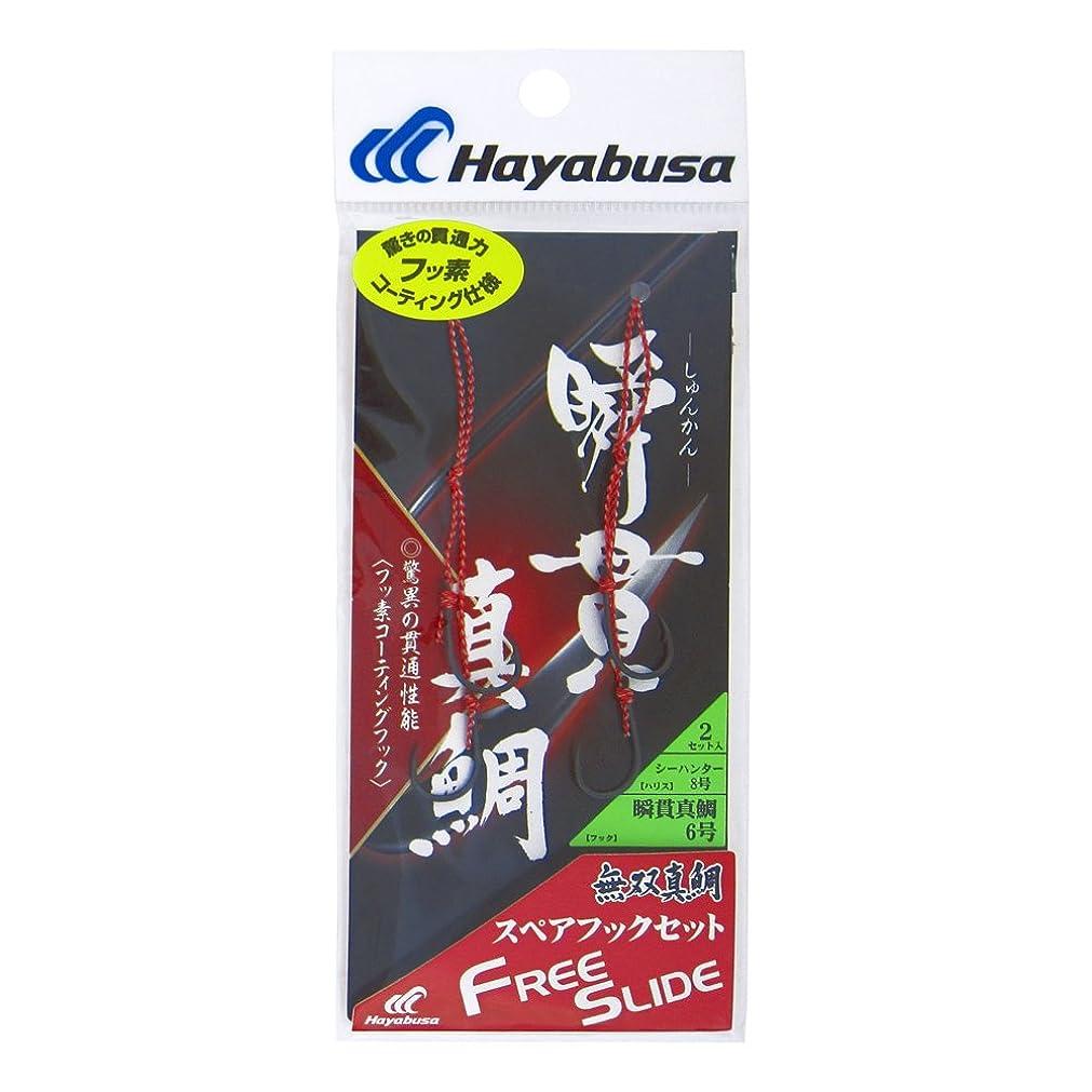 西部とげ黒人ハヤブサ(Hayabusa) フック 無双真鯛フリースライド フリースライド 瞬貫真鯛スペアフックセット 6号 SE145 メタルジグ ルアー