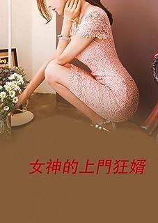 女神的上門狂婿 (Traditional Chinese Edition)