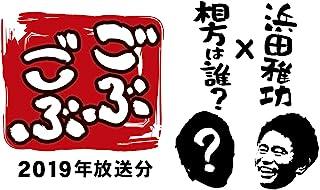 ごぶごぶ Season3 2019年放送分