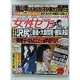 女性セブン 2009(H21)年 10月15日号 No.37 [雑誌]