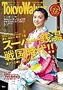 TokyoWalker東京ウォーカー 2015 No.2