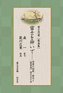 富士恩愛[歌画集]富士を仰いで――深慮の短歌・俳句と[廣重画]富士五十景