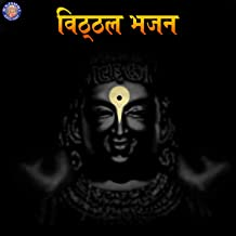 Vitthal Bhajan