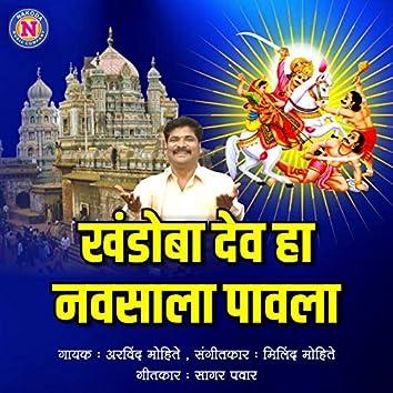 Khandoba Dev Ha Navasala Pavala