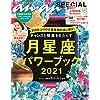 anan SPECIAL チャンスと強運をもたらす月星座パワーブック2021 (マガジンハウスムック ananSPECIAL)